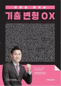 커넥츠 공단기 전한길 한국사 기출 변형 OX(2020)