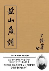 자산어보(초판본)(오리지널 초판본 표지디자인)(패브릭 양장 에디션)
