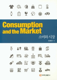 소비와 시장