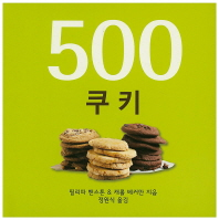 500 쿠키
