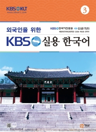 외국인을 위한 KBS 실용 한국어. 3