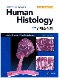 인체조직학(Human Histology)