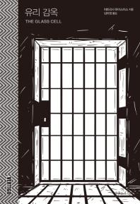 유리 감옥