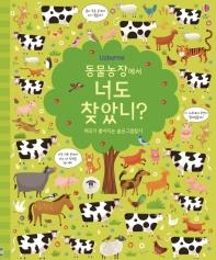 동물농장에서 너도 찾았니?