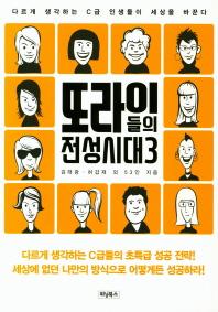 또라이들의 전성시대. 3