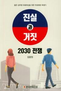 진실과 거짓 2030 전쟁