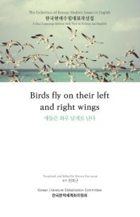 새들은 좌우 날개로 난다