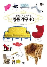 세상을 바꾼 디자인 명품가구 40