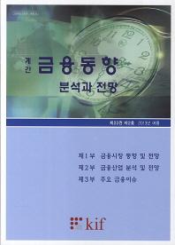 금융동향 분석과 전망(제23권 제2호)(2013년 여름)(계간)
