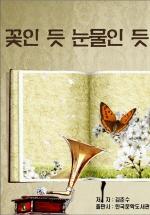 꽃인 듯 눈물인 듯_김춘수