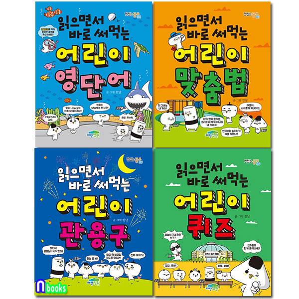 파란정원/읽으면서 바로 써먹는 어린이 관용구+맞춤법+퀴즈+어린이 영단어 세트(전4권)-맛있는 공부 시리즈