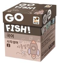 Go Fish 고피쉬 국어 사자성어. 2