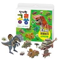 신기한 공룡