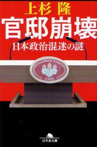 官邸崩壞 日本政治混迷の謎
