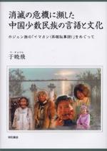消滅の危機に瀕した中國少數民族の言語と文化 ホジェン族の「イマカン(英雄敍事詩)」をめぐって