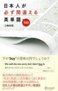 日本人が必ず間違える英單語100