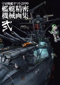 宇宙戰艦ヤマト2199艦艇精密機械畵集 HYPER MECHANICAL DETAIL ARTWORKS 2