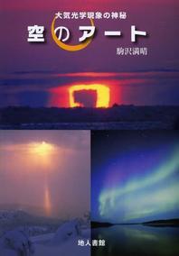 空のア-ト 大氣光學現象の神秘