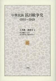 中華民族抗日戰爭史 1931~1945