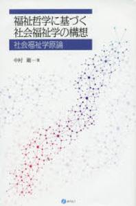 福祉哲學に基づく社會福祉學の構想 社會福祉學原論