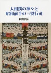 大相撲の神#と昭和前半の三役行司