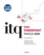 파워포인트 2003(ITQ)(2010)