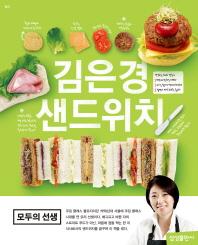 김은경 샌드위치