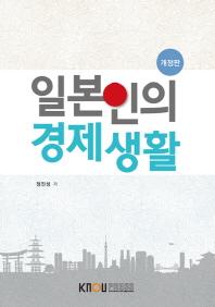 일본인의경제생활(2학기, 워크북포함)