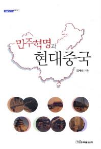 민주혁명과 현대중국
