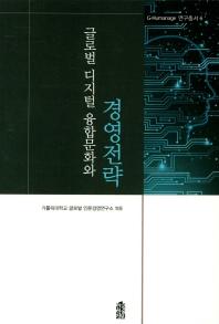 글로벌 디지털 융합문화와 경영전략