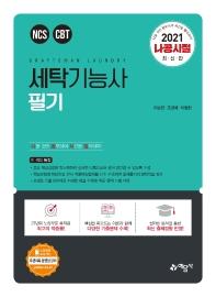 NCS CBT 세탁기능사 필기(2021)