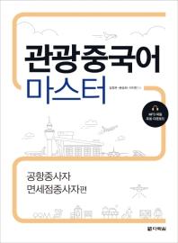 관광중국어 마스터: 공항종사자 면세점종사자편