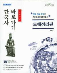 한국사 바로가기: 도해정리편