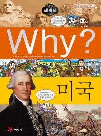 Why? 세계사: 미국