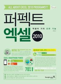 퍼펙트 엑셀 2010