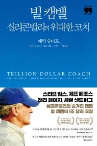빌 캠벨, 실리콘밸리의 위대한 코치(큰글자책)