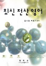 전산영어(김시관)(개정판)