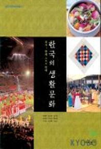 한국의 생활문화:과거 현재 그리고 미래