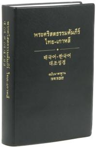 태국어-한국어 대조성경(개역개정판/대/단본/무색인/펄비닐/NKTH82DI)