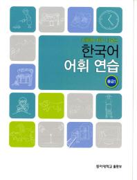 시험에 자주 나오는 한국어 어휘 연습 중급. 1