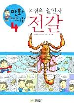 독침의 일인자 전갈 (만화 파브르 곤충기 4)