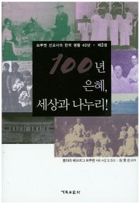 100년 은혜, 세상과 나누리!