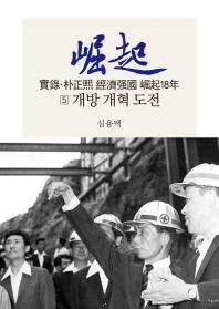 실록 박정희 경제강국 굴기18년. 5: 개방 개혁 도전