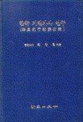 한국 기행가사 연구