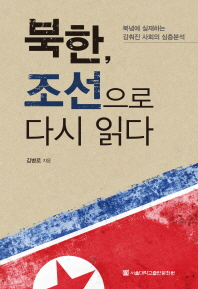북한, 조선으로 다시 읽다