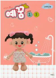 예꿈 1 2(1~3세 영아부)(교회학교용)