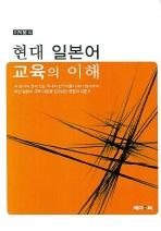 현대 일본어 교육의 이해