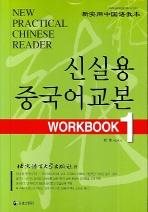 신실용 중국어교본 WORKBOOK 1