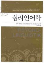 심리언어학