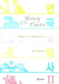 연극의 역사 2